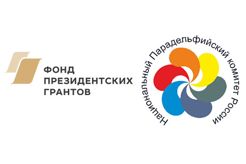 The Main Presidential Grant is provided for the Second International Paradelphic Games
